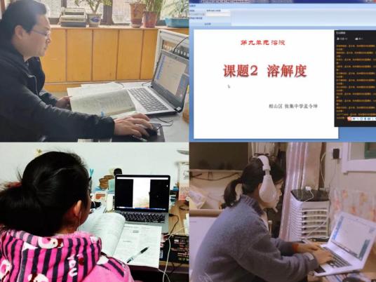 """安徽省信息(xi)通信行業全力保障(zhang)疫情防控期間""""停課不停學"""""""