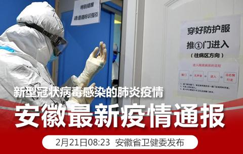 新型冠狀病毒感染的肺炎疫情 安徽最新疫情通報