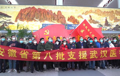 安徽首批醫學影像醫療(liao)隊飛赴武漢