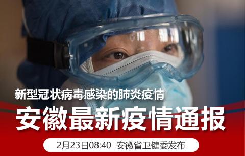 新型冠狀病毒感染(ran)的肺炎疫情 安徽最新疫情通報