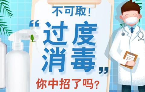 """不可取!""""過度消(xiao)毒""""你中招(zhao)了嗎?"""