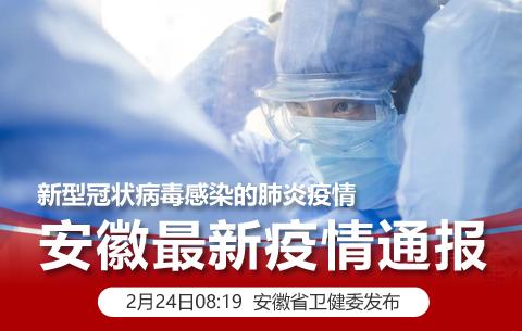 新型(xing)冠狀病毒感(gan)染的肺炎疫情 安(an)徽(hui)最新疫情通(tong)報
