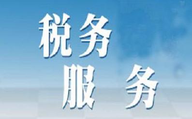 稅務服務靠前 助企業復(fu)工(gong)擴產(chan)