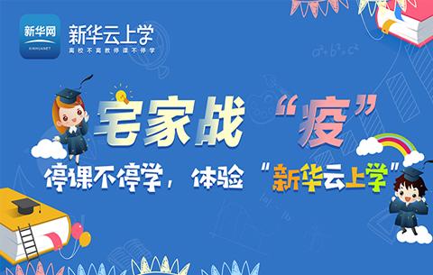 """停課不停學,體驗""""新華雲上學"""""""