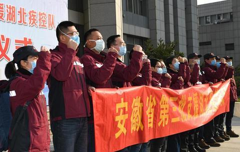 安徽省第三批支援湖北疾控隊啟程