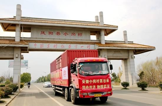 小崗村:12噸自産米支援武漢抗疫一線