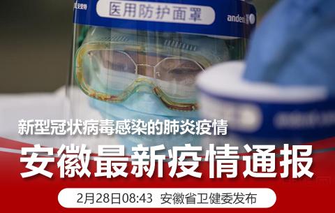 新型冠狀病毒感染的肺炎疫情 安徽最新疫情通(tong)報