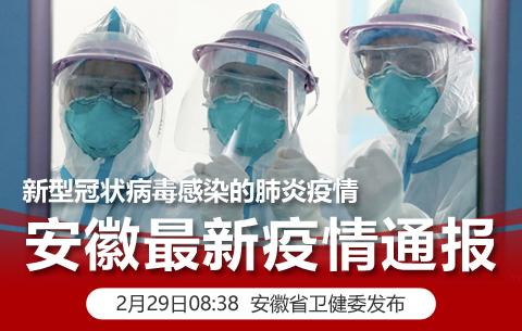 新型冠(guan)狀病毒(du)感染的(de)肺(fei)炎疫情 安(an)徽最新疫情通報