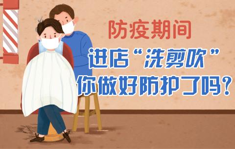 """防疫期(qi)間(jian),進店""""洗剪吹"""",你做好防護了嗎(ma)?"""