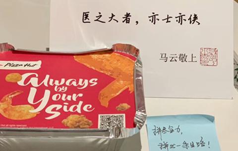 @安徽醫療隊:馬雲喊你來喝下午茶