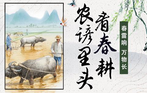 """春雷響(xiang),萬物長(chang) 農諺里(li)頭看春han) /></a><p>""""春雷響(xiang),萬物長(chang)"""",驚蟄時(shi)節(jie)氣溫回升,雨水增(zeng)多,農家無閑。你知道這些(xie)驚蟄農諺嗎(ma)?</p><span>2020-05-25</span></li><li><h3><a href="""