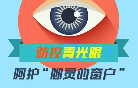 """防控青光眼,呵(he)護""""心靈的窗(chuang)戶"""""""