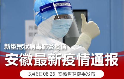 新型冠狀病毒肺炎疫情 安徽最新疫情通報