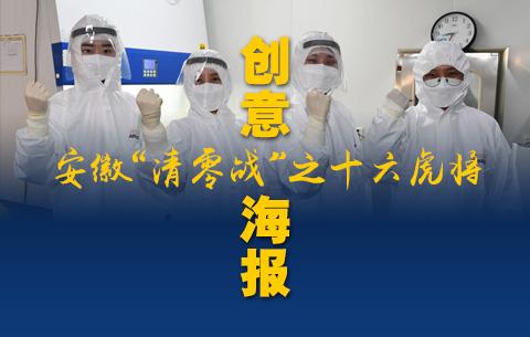 """【創意海報】安徽""""清零戰""""之十六虎將"""