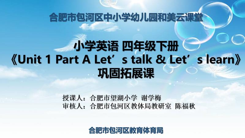 和美雲課堂(tang)——小學英語(yu)四年級下冊鞏(gong)固拓展課 謝(xie)學梅