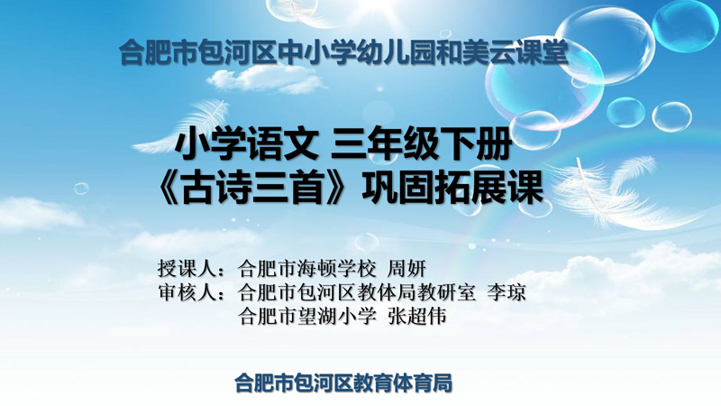 和美雲課堂(tang)——小學語(yu)文三年級下冊鞏(gong)固拓展課 周妍