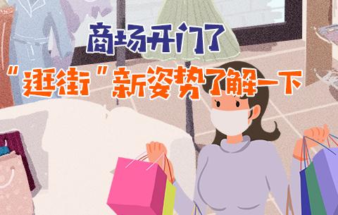 """商(shang)場開(kai)門了,""""逛街""""新姿勢了解(jie)一下"""