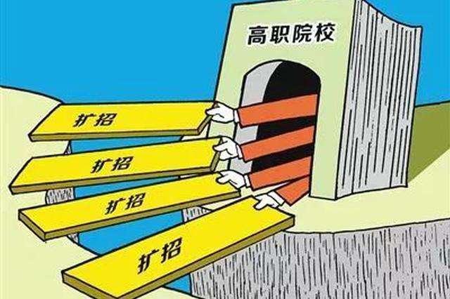 安徽高職院校面向(xiang)中職畢業生(sheng)擴招(zhao)