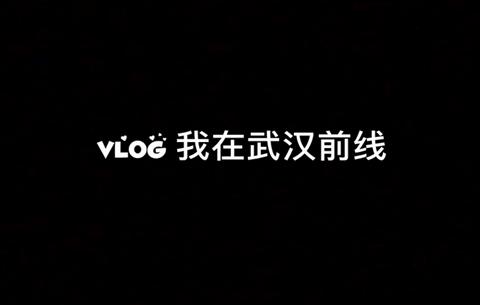 【湖北救援日記】vlog:讓我們記住彼此的模樣