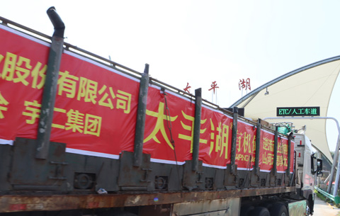 """為武漢""""加(jia)魚"""" 三(san)萬斤(jin)太平湖有機(ji)活魚在(zai)路上"""