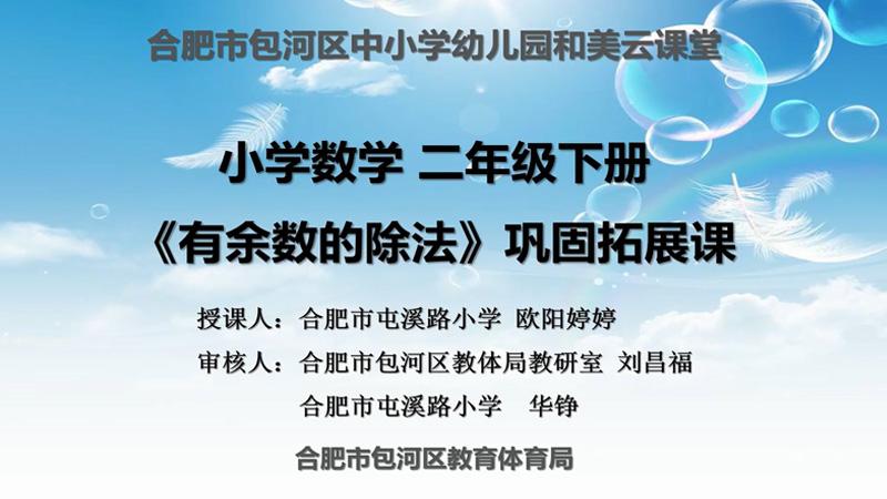 和美雲課堂(tang)——小學數學二年級下鞏(gong)固拓展課 歐陽婷婷