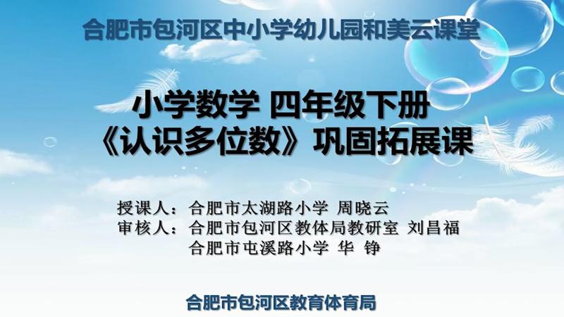 和美雲課堂(tang)——小學四年級下冊鞏(gong)固拓展課 周曉雲