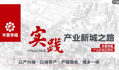 華(hua)夏幸福(fu)︰產業新(xin)城(cheng)運營商
