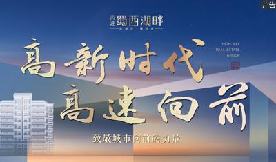 高速(su)地產 禮遇(yu)高新(xin)