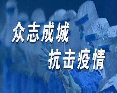 """同心戰""""疫"""" 安bu)hui)資本市場平穩健康(kang)發展(zhan)"""