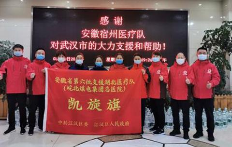 皖北煤電集團總醫院第二批支援湖北醫療隊凱旋