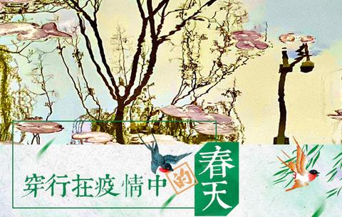 穿(chuan)行在(zai)疫情中(zhong)的春(chun)天