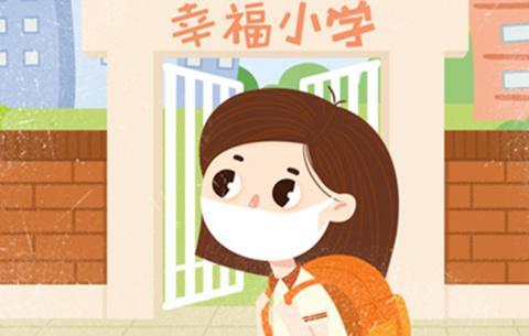 學生(sheng)返(fan)校必(bi)看!安利(li)一波防護(hu)小知識(shi)