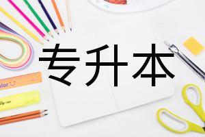 安徽省今年專升本計劃(hua)預計在3萬(wan)個左(zuo)右