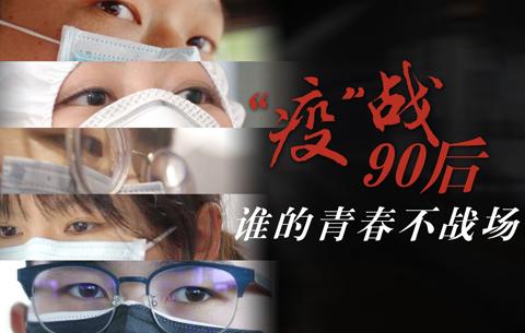 """""""疫""""戰90後︰誰的青(qing)春不戰場(chang)"""