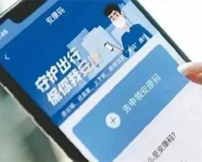 """安徽""""安康碼""""添加政務服務事項一碼通辦新功能"""