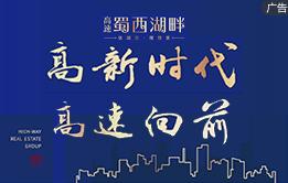 高速地產 高速向前(qian)