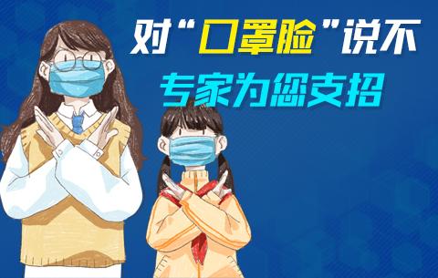 """對(dui)""""口(kou)罩臉""""說不 專(zhuan)家為您支(zhi)招"""