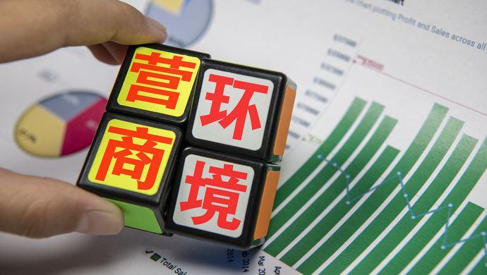 安bu)hui)省經(jing)信廳加(jia)強政策制定管理 優化營商法治環境基礎