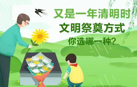 又是(shi)一年清明(ming)時(shi),文明(ming)祭(ji)奠方(fang)式你選(xuan)哪一種?