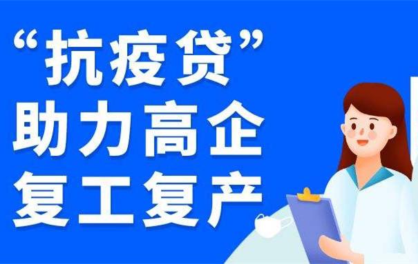 """""""皖(wan)江英才抗疫貸""""助力企(qi)業復(fu)工復(fu)產"""