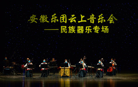 "國(guo)樂飄香(xiang)""雲(yun)上(shang)"""