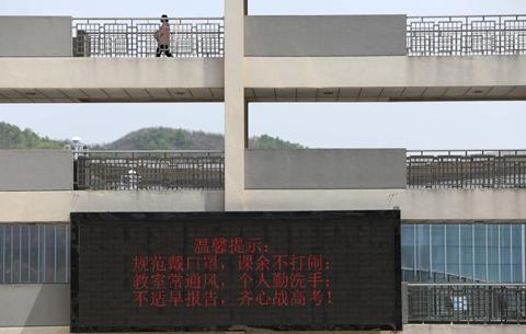 安徽金寨:大山學子復課備考