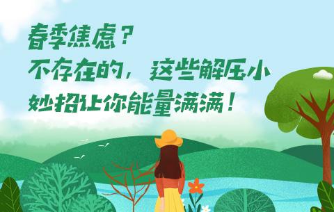 春季焦慮?不存在的,這些(xie)解(jie)壓小妙招讓你能量滿(man)滿(man)!
