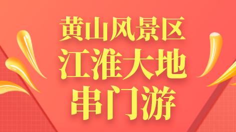"""黃山風景區︰""""江淮(huai)大地串門游""""活動實(shi)名預約游wei)賴奈蘿疤ti)示"""