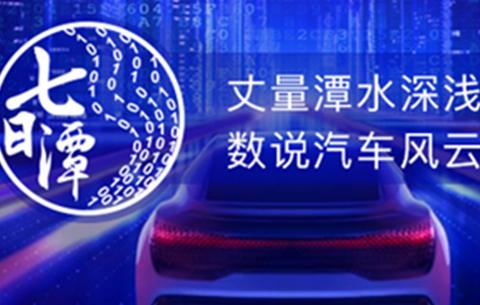 七日潭·車:多項措施促消費 行業復蘇明顯