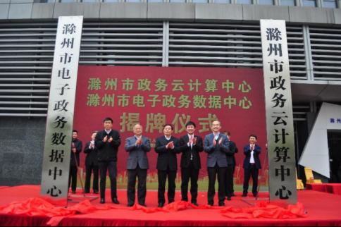 """安bu)hui)電(dian)信承建滁州政務""""兩個中心""""正式(shi)揭牌"""