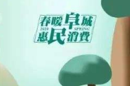 """春暖阜城qian) 費羰蟹 fang)1.7億元消費xun)@ /></a><p>4月(yue)15日(ri),""""春暖阜城qian) 菝min)消費""""活動(dong)在阜陽市啟(qi)動(dong),累計1.7億元補貼金額將惠及阜陽市千家萬戶。</p><span>2020-05-26</span></li><li><h3><a href="""