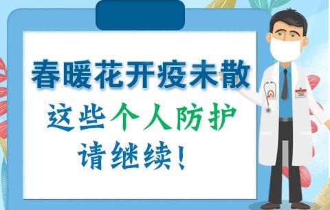 春hao)  kai)疫未散,這些(xie)個人防護請繼續!