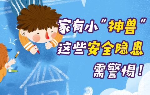 "家有(you)小""神(shen)獸"",這些(xie)安全隱(yin)患需警(jing)惕!"