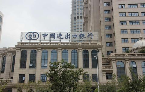 進出口銀行安bu)hui)省分行全力保障防疫企(qi)業經(jing)營生(sheng)產